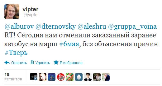 Твиттер    vipter   alburov  dternovsky  ales ...