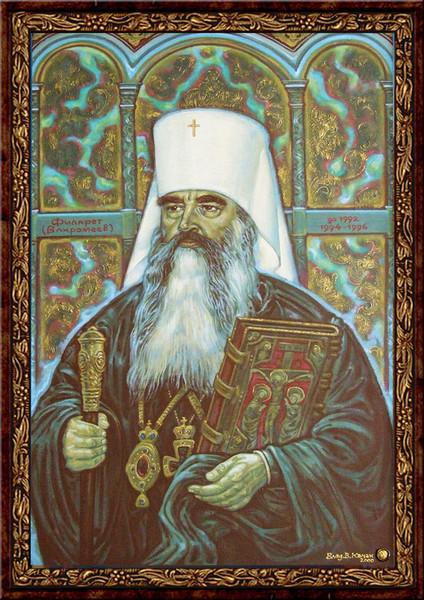 Митрополит-Филарет_Вахрамеев