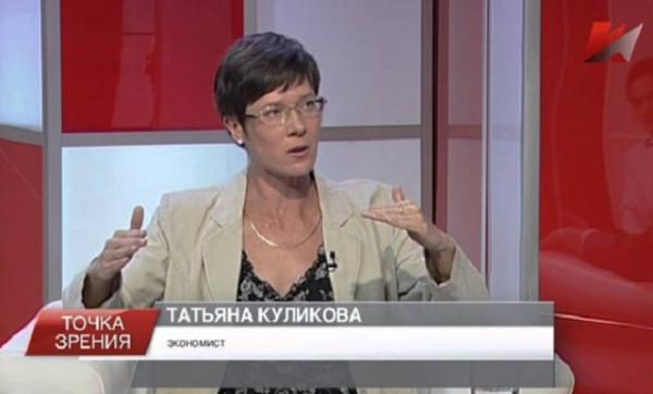 Куликова Татьяна.jpg