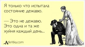 atkritka_дежавю