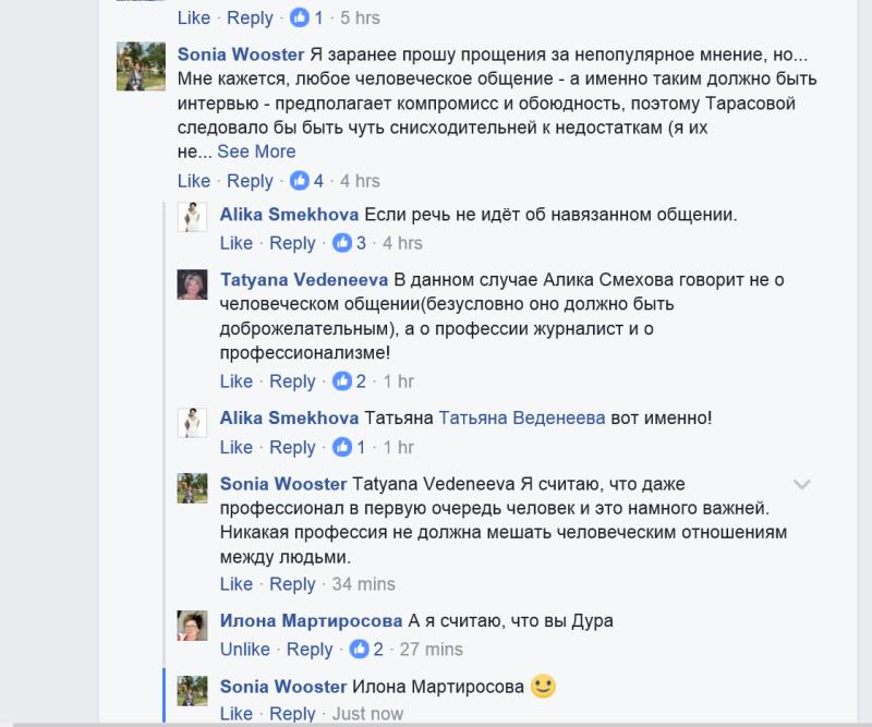 Илона Мартиросова