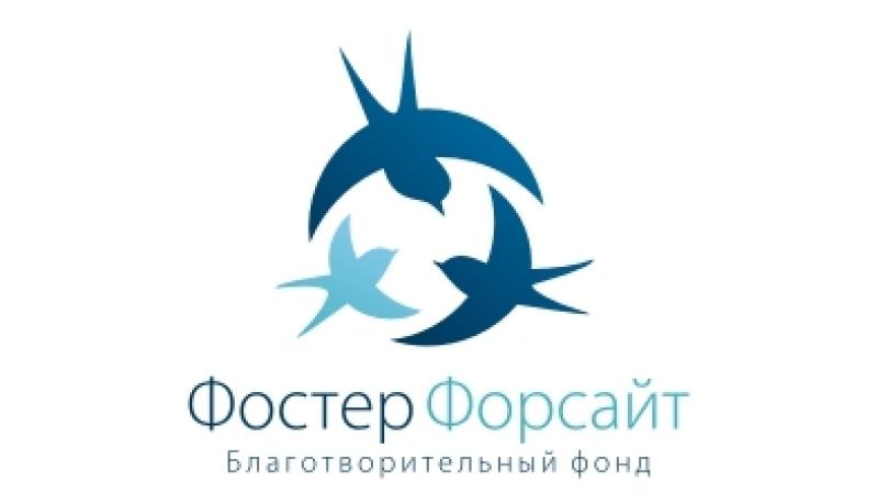 Благотворительный фонд развития фостерной помощи