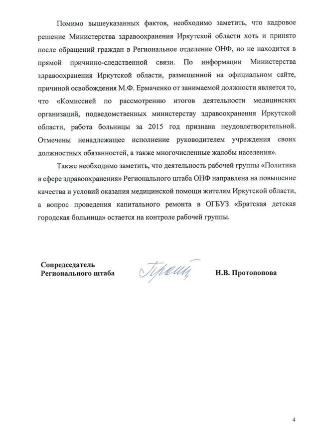 Официальный сайт сыктывкарской больницы