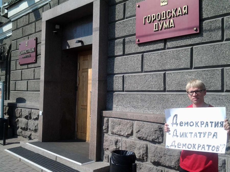 В Иркутске активисты КПРФ провели пикеты перед зданием мэрии