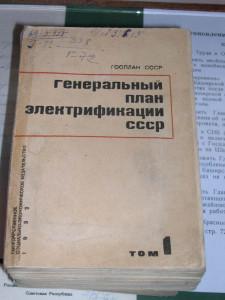 Том-Генеральный план электрификации СССР
