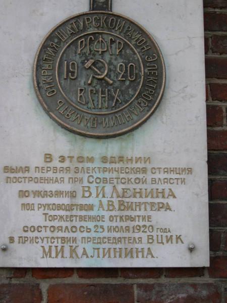 Мемориальная доска на первом здании электростанции