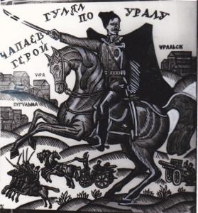 Гулял по Уралу Чапаев-герой....