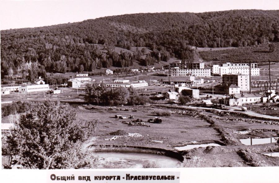 Общий вид курорта Красноусольск