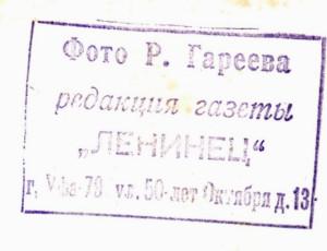Штамп Равиля Гареева для снимков