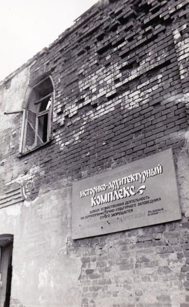Табличка-охранная грамота на развалинах