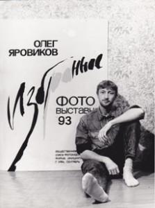 Олег Яровиков