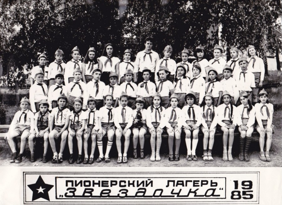 Пионерский лагерь, 1985.