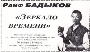 Раиф Бадыков