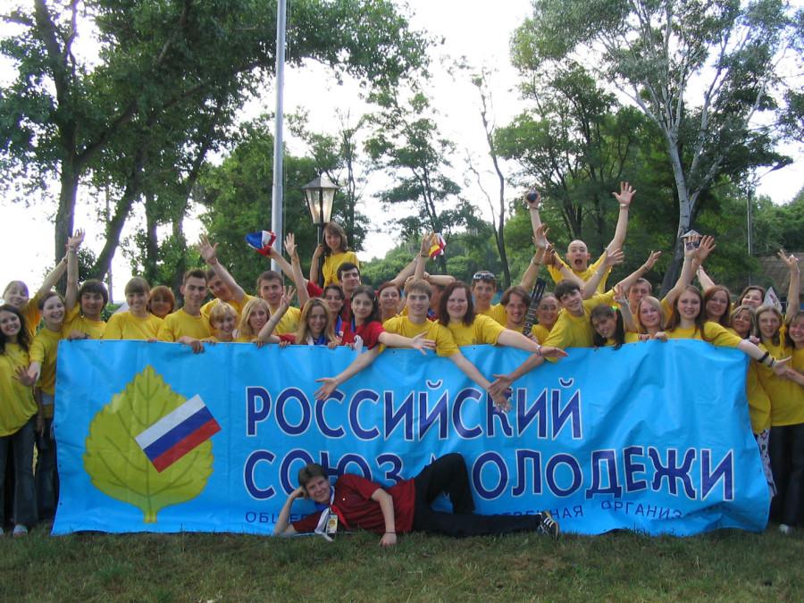 Российский союз молодежи - преемник Ленинского комсомола