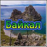 Невероятное путешествие приморцев на Байкал