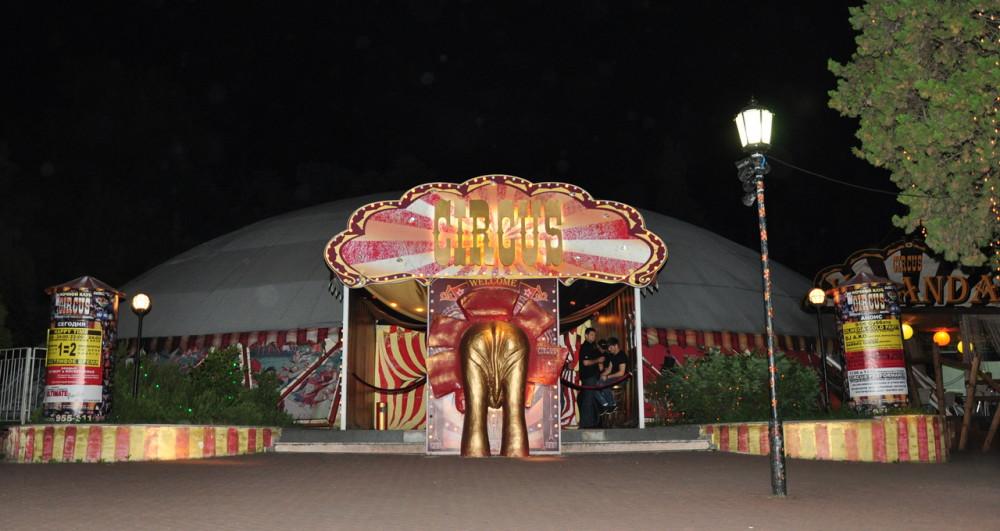 Ночной клуб циркус сочи клуб сохо москва выпускной