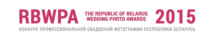 logo_rbwpa2015 copy