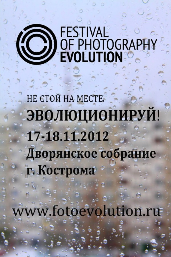 http://fotoevolution.ru/tickets/