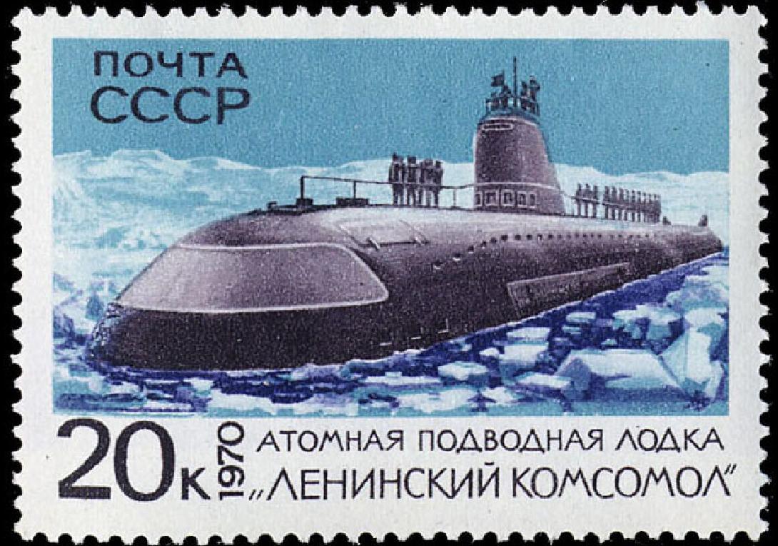 Атомная подводная лодка. К-3. «Ленинский Комсомол» - 1
