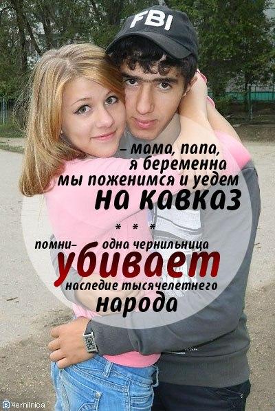 русская с кавказцем фото