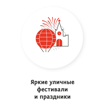 Новый символ Москвы_004