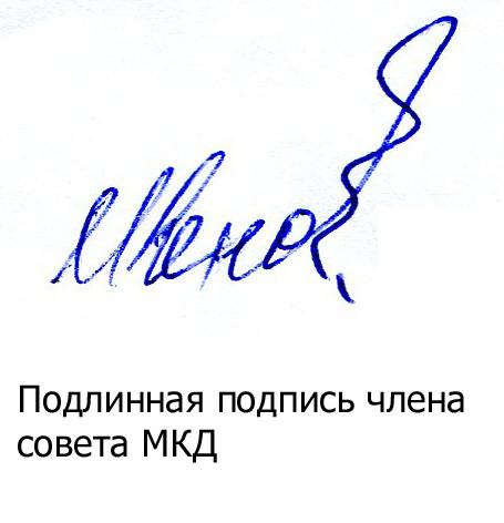 подп-2.jpg