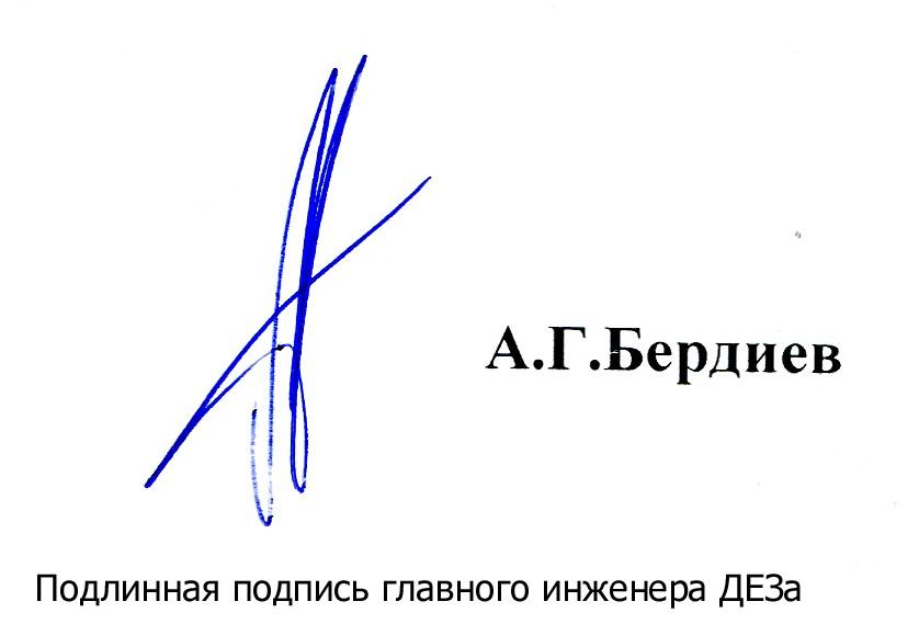 подп-4.jpg