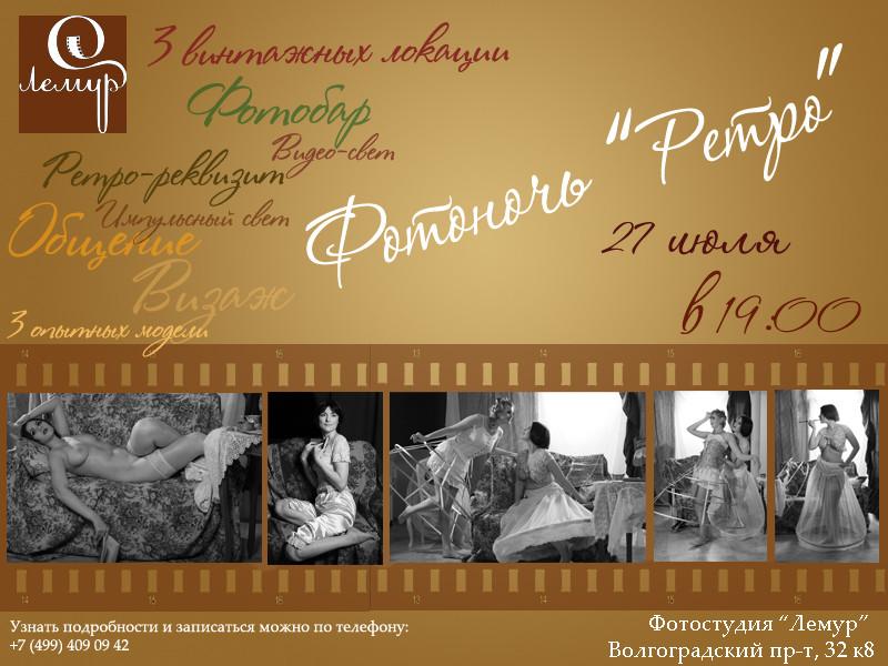 РЕТРО Афиша 27.07.13