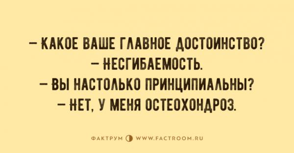 юмор несгибаемость.png