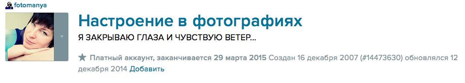 Снимок экрана 2014-12-16 в 23.36.36