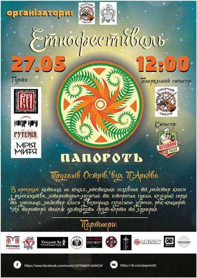 Молодіжний патріотичний етно-фестиваль «Папороть»