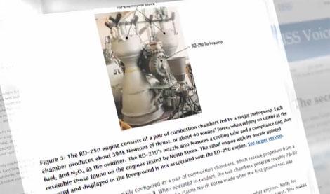 двигуни для ракет КНДР