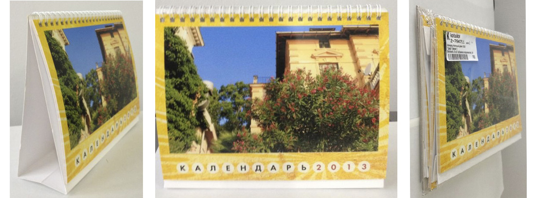 1-й Календарь1100