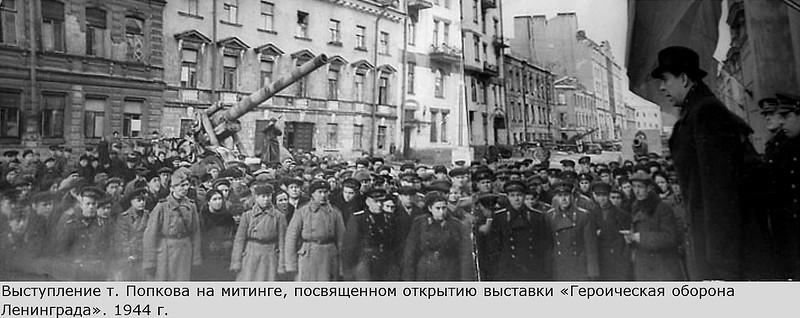 Выступление т.Попкова на митинге, посвященном открытию выставки «Героическая оборона Ленинграда»