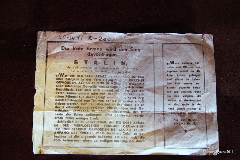 Советская листовка-пропуск для сдачи в плен (на немецком языке)