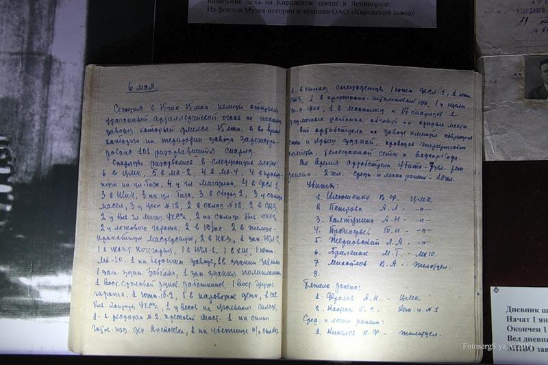Дневник штаба МПВО Кировского завода
