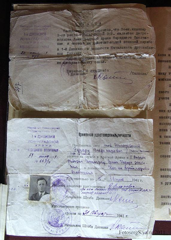 Справка и временное удостоверение личности Ленинградского ополченца