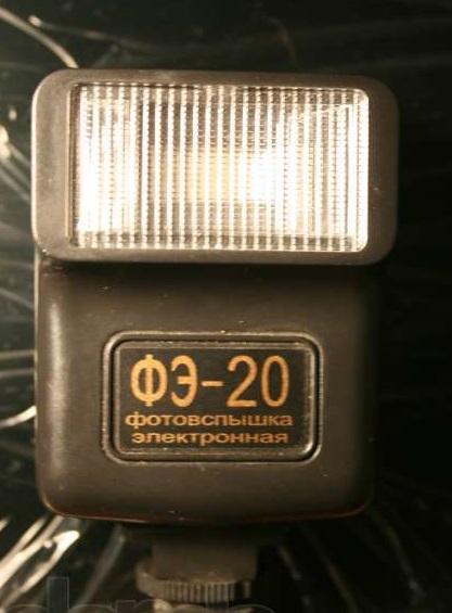 Фотовспышка ФЭ-20