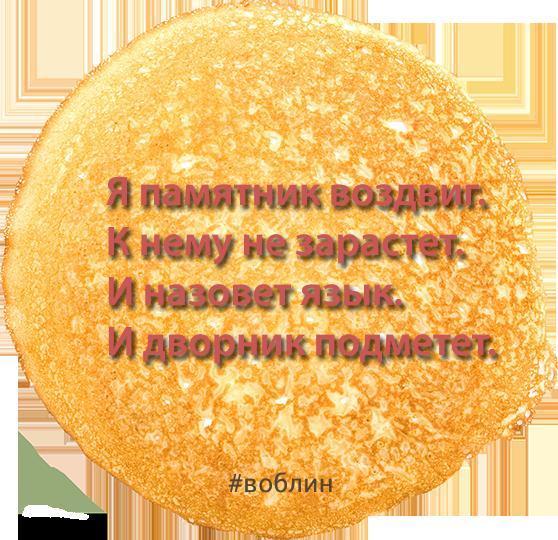 blin4ik_004.png