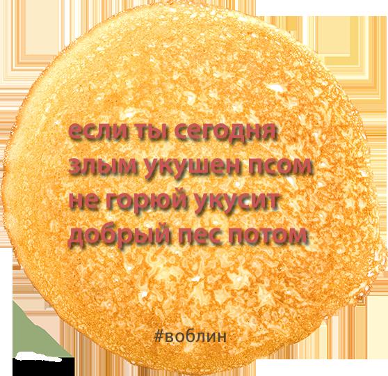 blin4ik_005.png