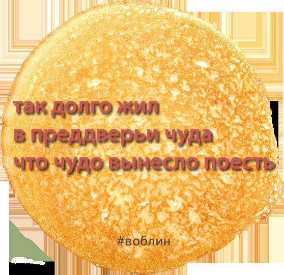 blin4ik_013.png