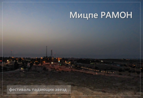 Ночь счастливых звезд над Мицпе-Рамоном