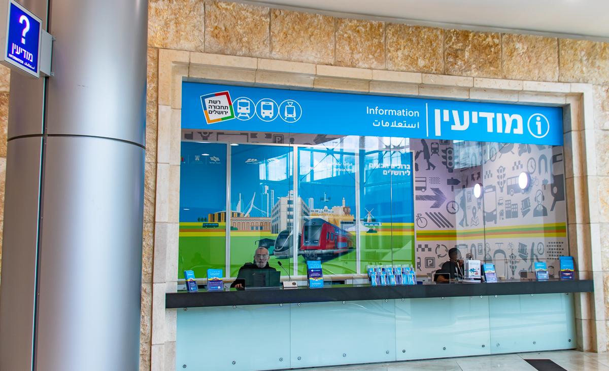 Rakevet_Jerusalem_031.jpg
