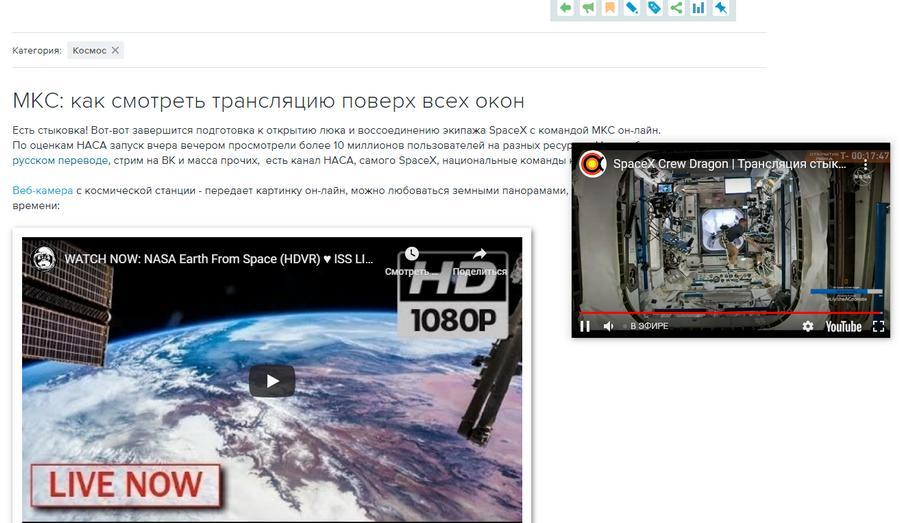 МКС: как смотреть трансляцию поверх всех окон