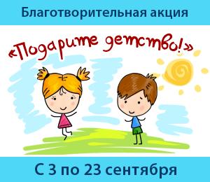 Наша благотворительная акция  Подари детство  3-23 сентября