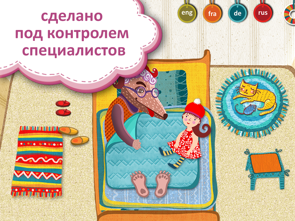 2_screen_1024x768_new_ru