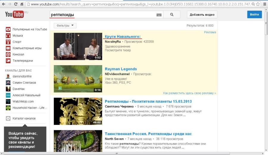 Рептилоиды в круге Навального