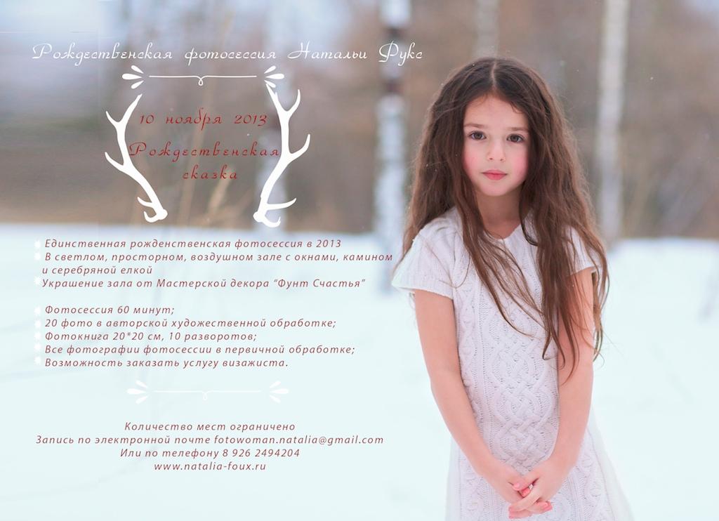 Christmas fotosession (2)