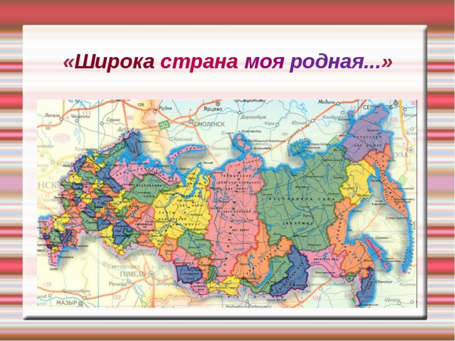 patrioticheskie_pesni_shiroka_strana_moja_rodnaja.jpg