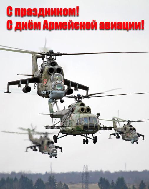 Поздравление с днем армейской авиации в прозе